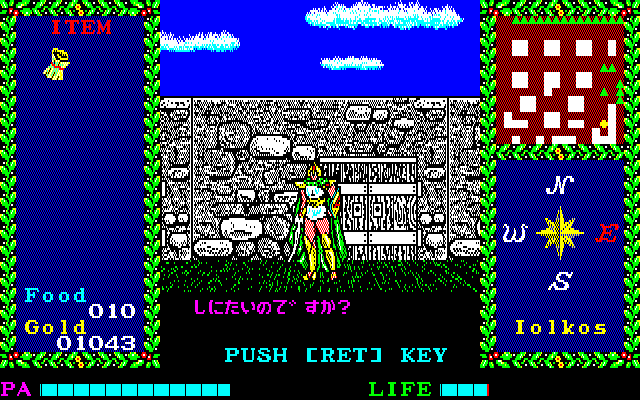 Argo PC-88 You meet Ares, the god of war! He has a lot of HP