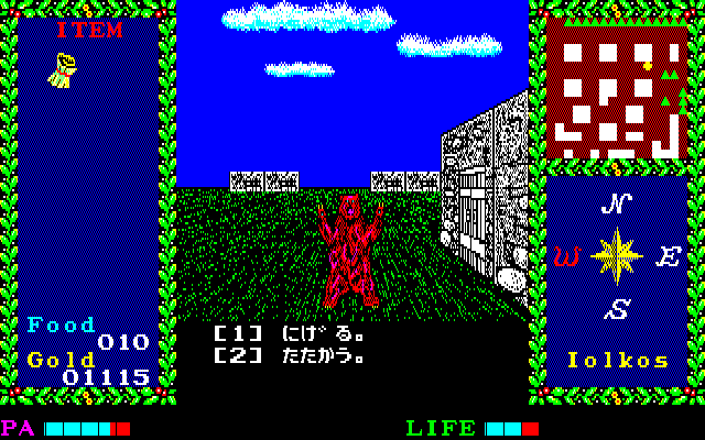 Argo PC-88 Fighting a bear! Battle options are quite rudimentary