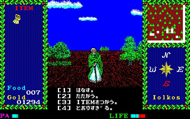Argo PC-88 You can attack this priest, but he is immune to your attacks!