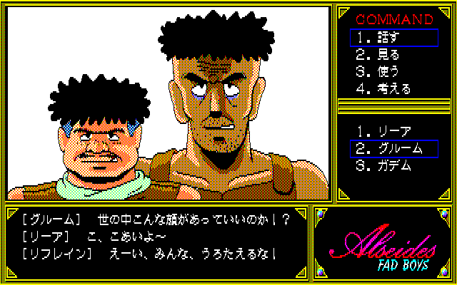 Alseides: Ushinawareta Zaihō PC-88 Meeting two not-very-beautiful dudes
