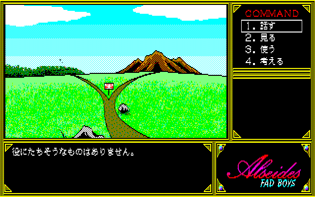 Alseides: Ushinawareta Zaihō PC-88 Left or right? One of the ways leads to Game Over