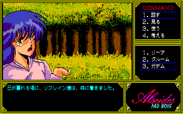 Alseides: Ushinawareta Zaihō PC-88 In a forest
