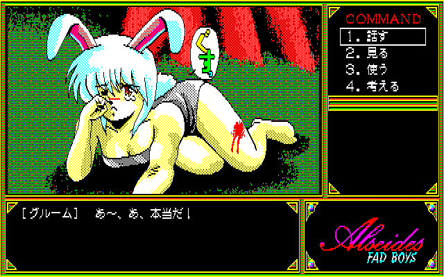 Alseides: Ushinawareta Zaihō PC-88 Meeting a wounded bunny girl