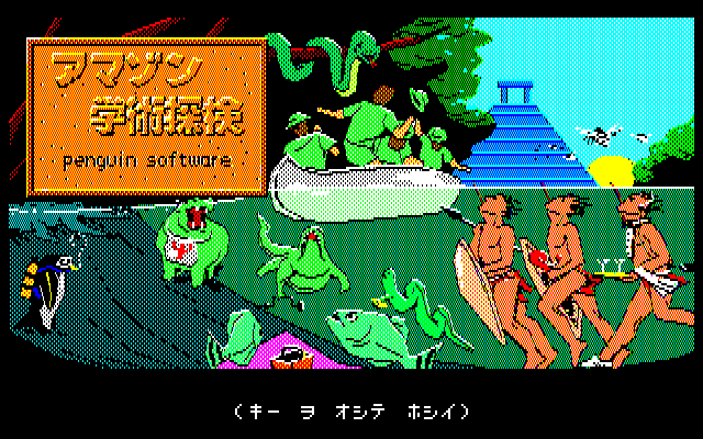 Expedition Amazon PC-88 Title screen