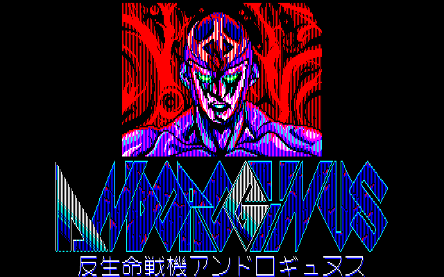Han-Seimei Senki Andorogynus PC-88 Title screen