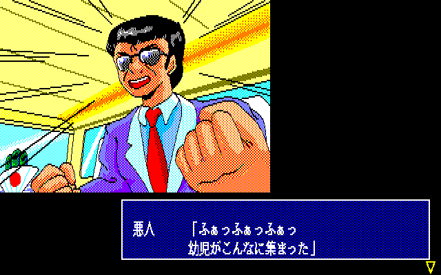 Angels: Celica Crisis PC-88 The bad guys appear