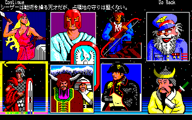 The Ancient Art of War PC-88 Look at all those famous guys! Except... who the hell is in the upper right corner?..