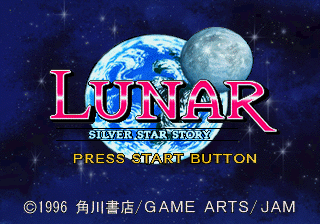 Lunar: Silver Star Story Complete SEGA Saturn Title screen.