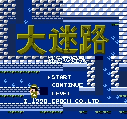 Dai Meiro: Meikyū no Tatsujin NES Title screen
