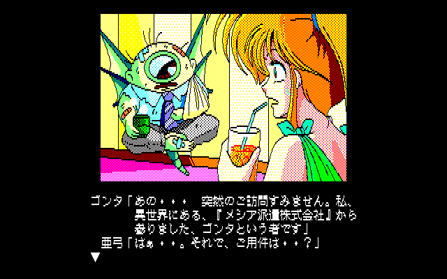Ayumi PC-88 A strange guy appears