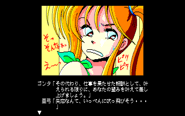 Ayumi PC-88 Ayumi is not sure about her mission