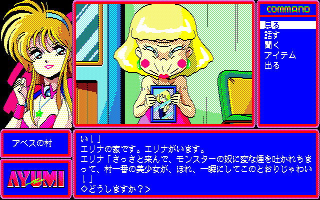 Ayumi PC-88 ...which was actually just a photo :)