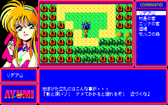 Ayumi PC-88 Discovered a castle