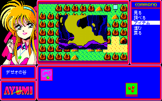 Ayumi PC-88 Poisonous swamp. You can't advance without the right item