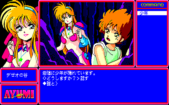 Ayumi PC-88 You found a survivor