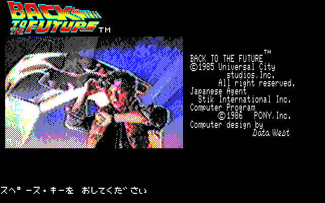 Back to the Future Adventure PC-88 Title screen