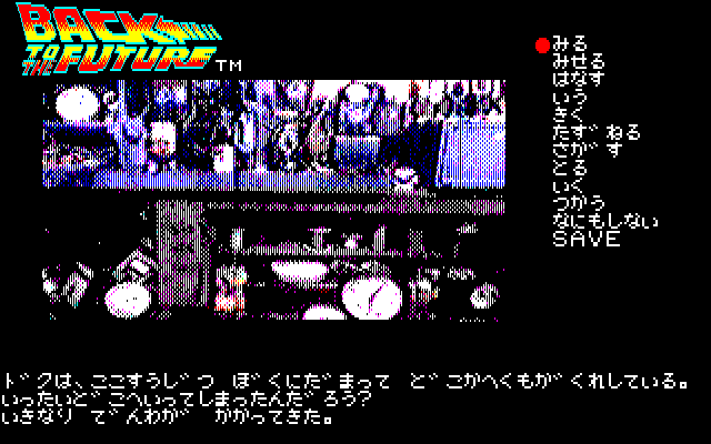 Back to the Future Adventure PC-88 The first scene - just like in the movie