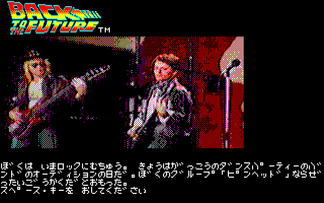 Back to the Future Adventure PC-88 ...and in music