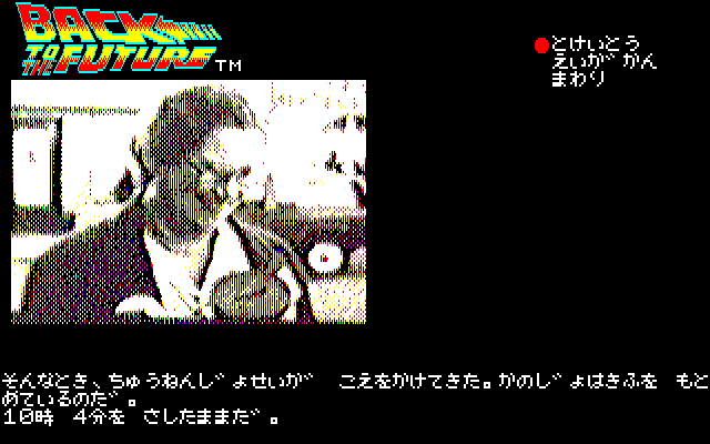 Back to the Future Adventure PC-88 Sub-menus of objects are rather sparse