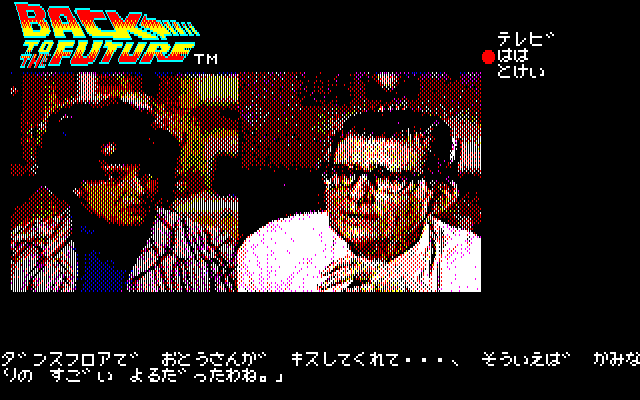 Back to the Future Adventure PC-88 Your dorky parents - you'll have to change the past to make them cool!