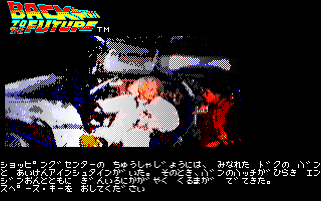 Back to the Future Adventure PC-88 Doc!! - Marty!! .... ahh, the magic moments of the movie