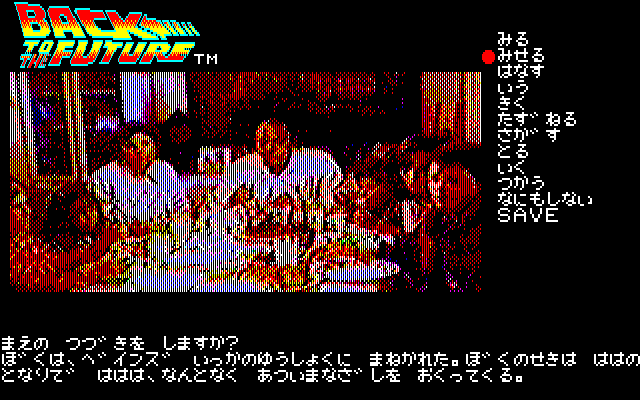 Back to the Future Adventure PC-88 Dining with your family in the past