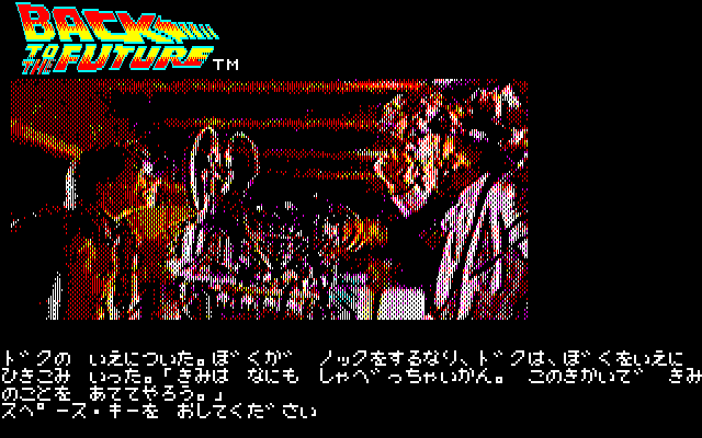 Back to the Future Adventure PC-88 Stop! Don't say anything! I can read your mind!