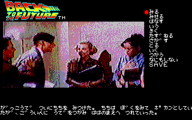Back to the Future Adventure PC-88 You meet your father