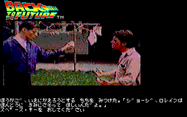 Back to the Future Adventure PC-88 You'll have to make your father strong and manly