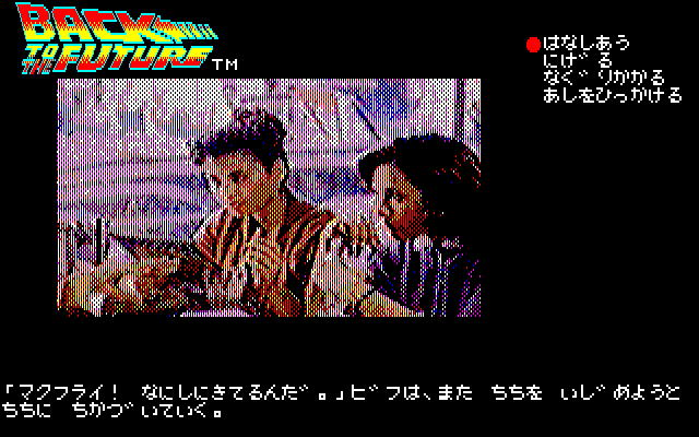 Back to the Future Adventure PC-88 Your Mom with a girlfriend. What do you do?..