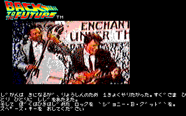 Back to the Future Adventure PC-88 Don't mess with jazz musicians, Marty :)