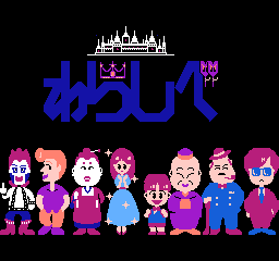 Nazo no Magazine Disk - Nazoler Land Dai-2 Gō NES Warashibe - Title screen
