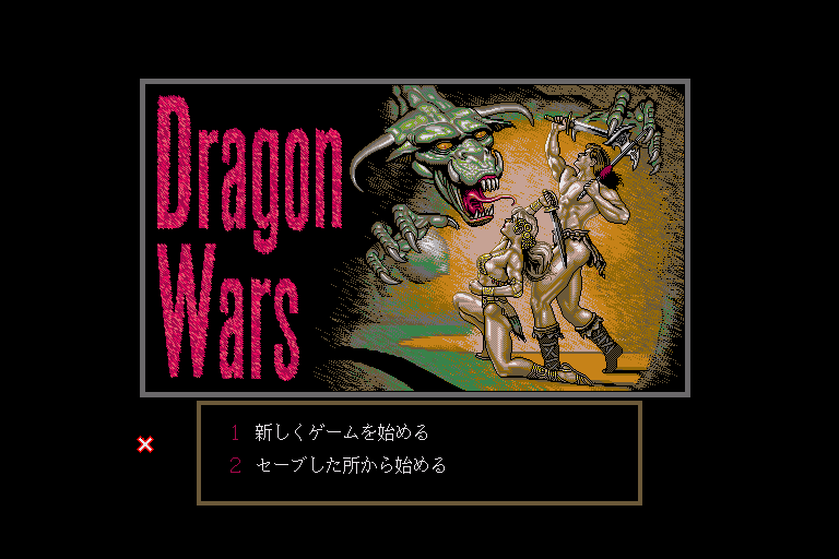 Dragon Wars Sharp X68000 Title screen