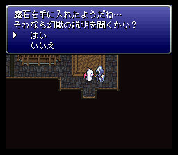 Final Fantasy III SNES Dialogue (japanese version)