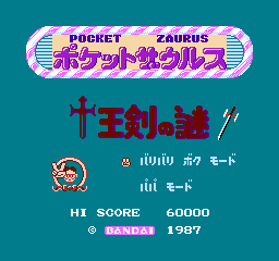 Pocket Zaurus: Jū Ōken no Nazo NES Title screen