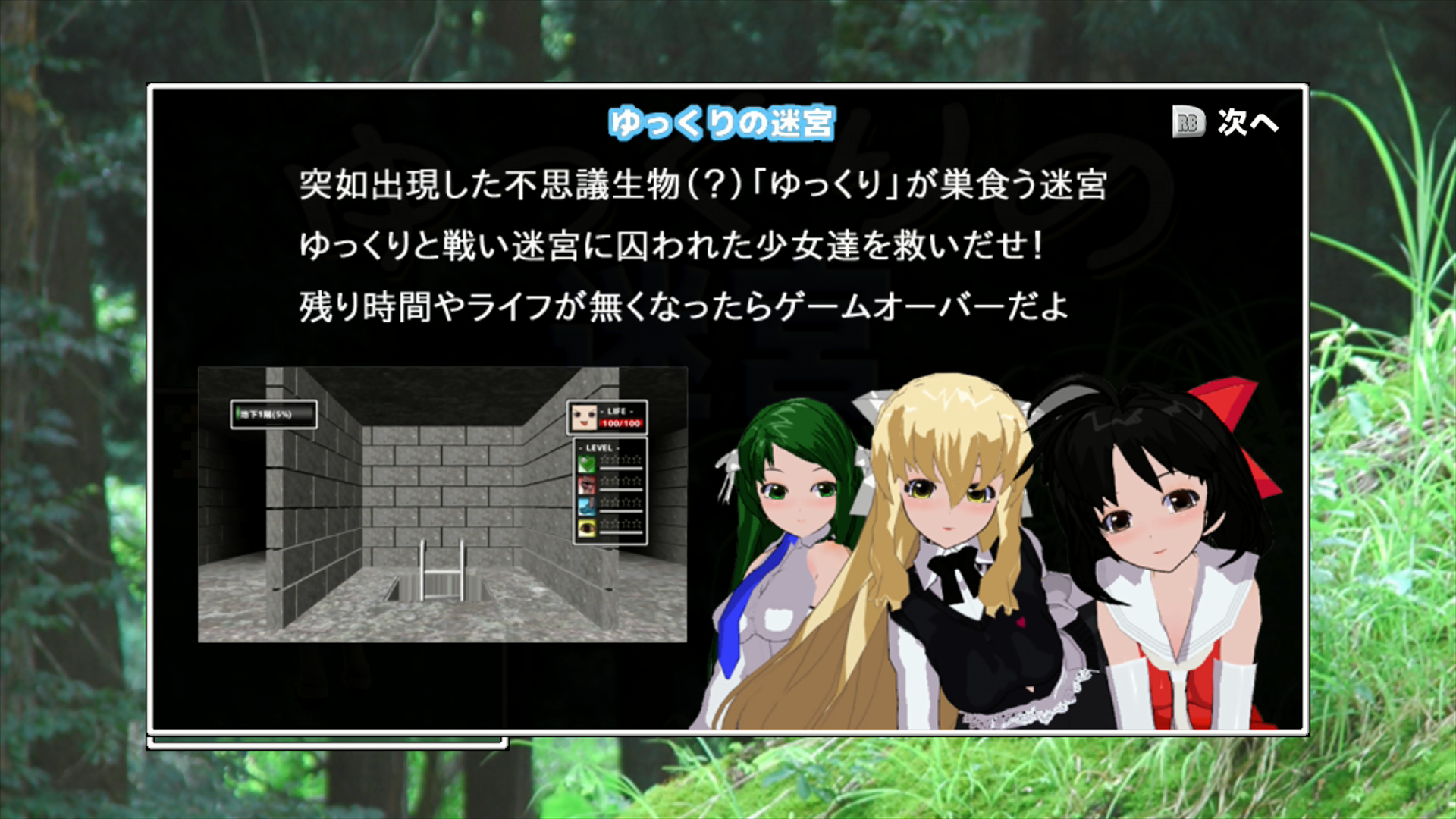 Yukkuri no Meikyū Xbox 360 In-game instructions. Completely in Japanese, but it isn't hard to figure out.