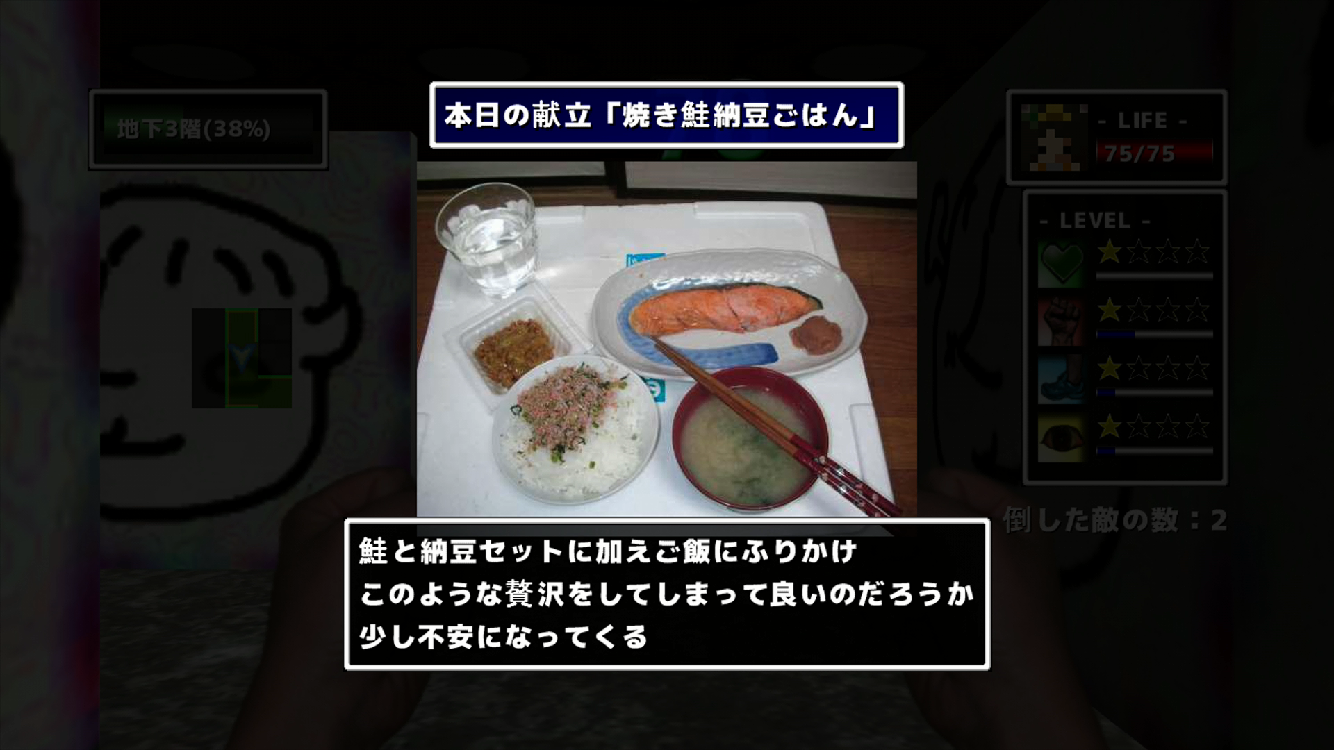 Yukkuri no Meikyū Xbox 360 Different kinds of food replenish different amounts of health. Some are more appetizing than others.