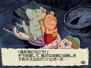 Ganba no Bōken: The Puzzle Action PlayStation Some story from the intro.