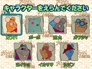 Ganba no Bōken: The Puzzle Action PlayStation Mouse selection screen.