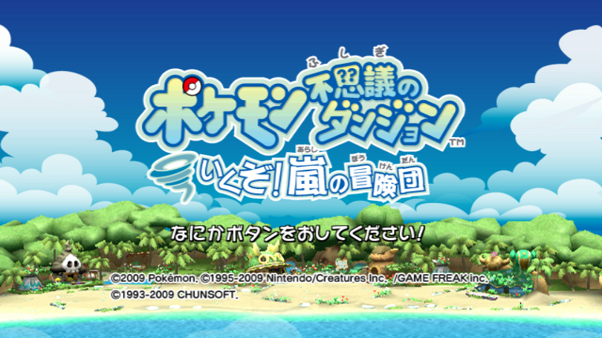 Pokémon Fushigi no Dungeon: Ikuzo! Arashi no Bōkendan Wii Title screen