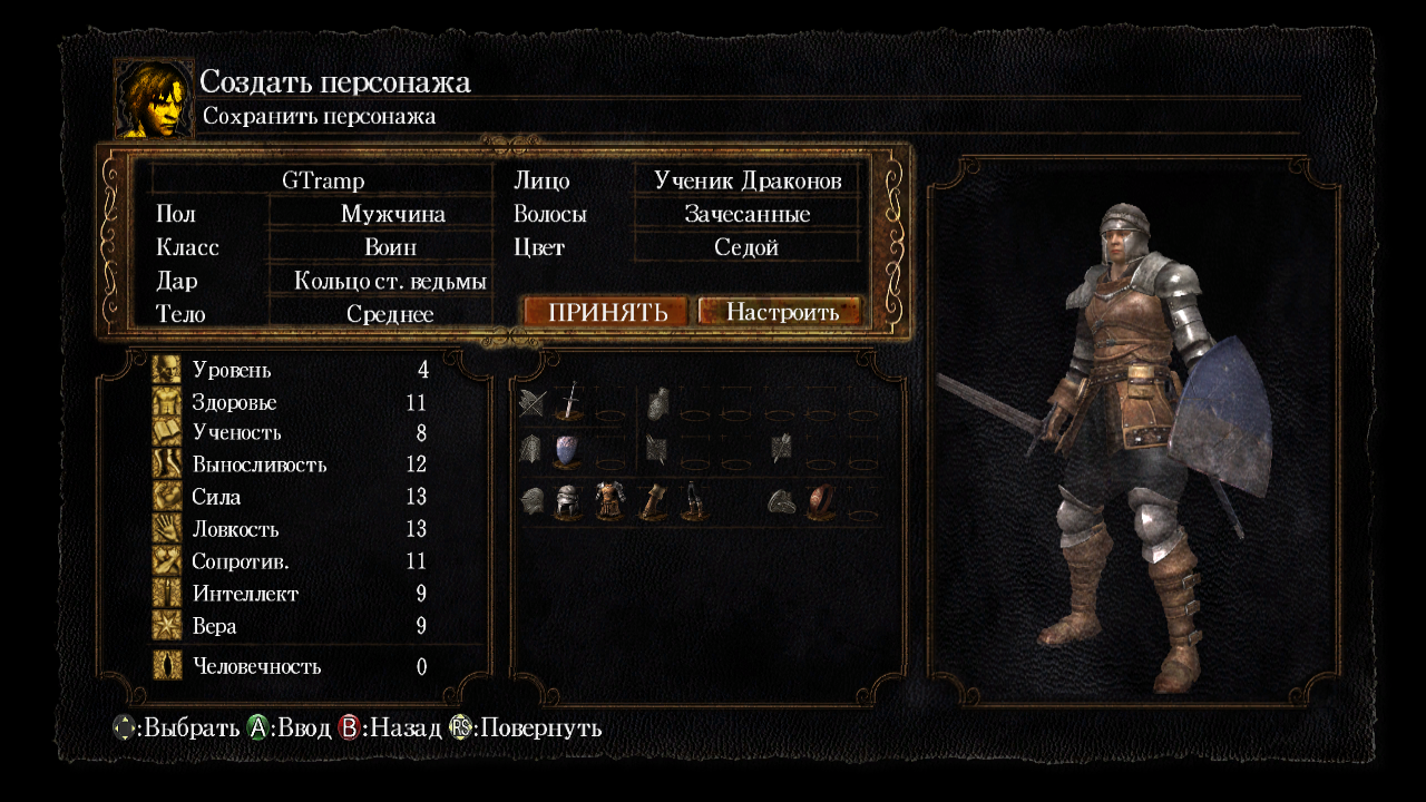 Dark Souls: Prepare to Die Edition Windows Creating your character. Appearance is customizable in every detail.