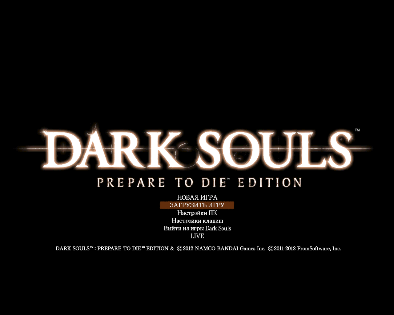 Dark Souls: Prepare to Die Edition Windows Title screen and main menu (Russian version)