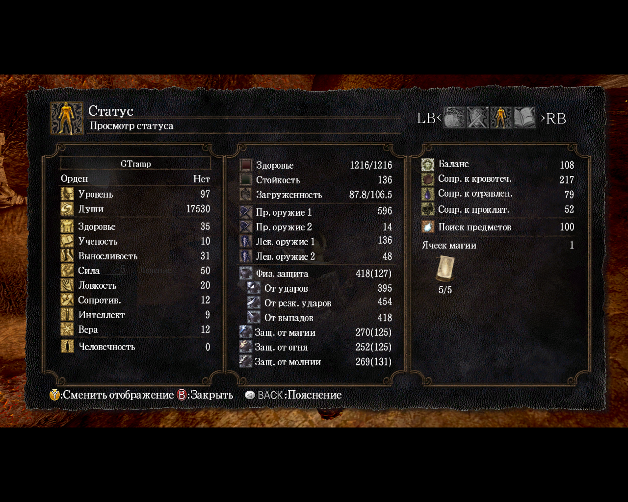 Dark Souls: Prepare to Die Edition Windows Status screen showing my offensive and defensive parameters in details