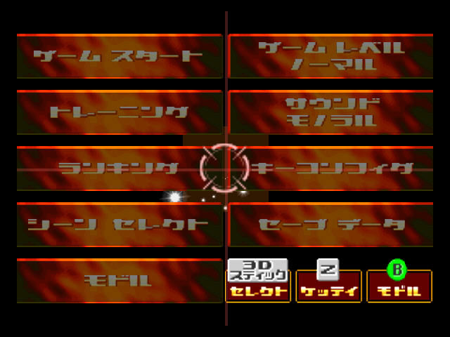 Sin and Punishment Nintendo 64 Main menu