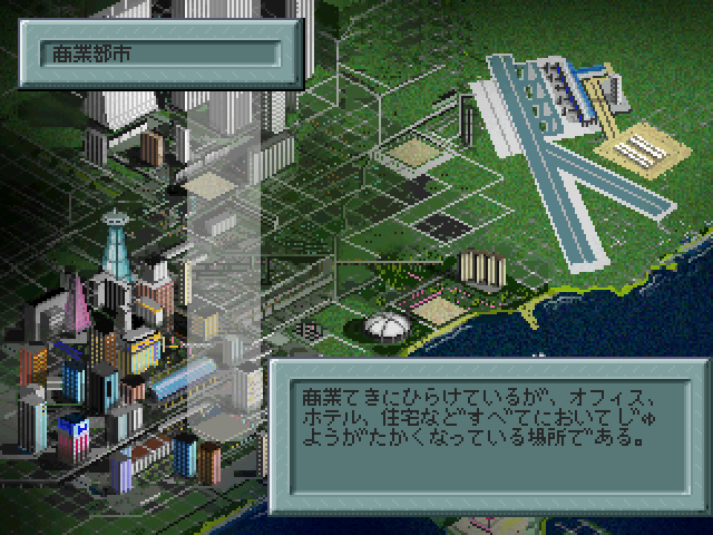SimTower: The Vertical Empire SEGA Saturn Location Selection
