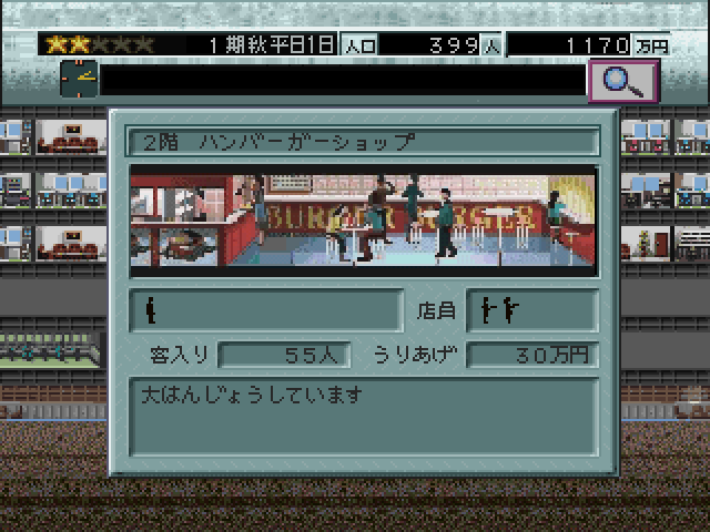 SimTower: The Vertical Empire SEGA Saturn Detailed view of a restaurant.