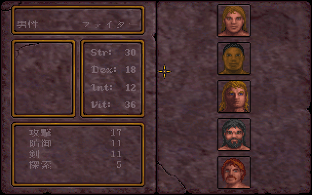 Ultima Underworld: The Stygian Abyss FM Towns Character create screen
