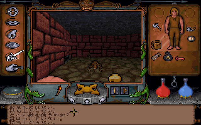 Ultima Underworld: The Stygian Abyss FM Towns By attempting to take the cheese I meet fierce opposition from a grumpy rat