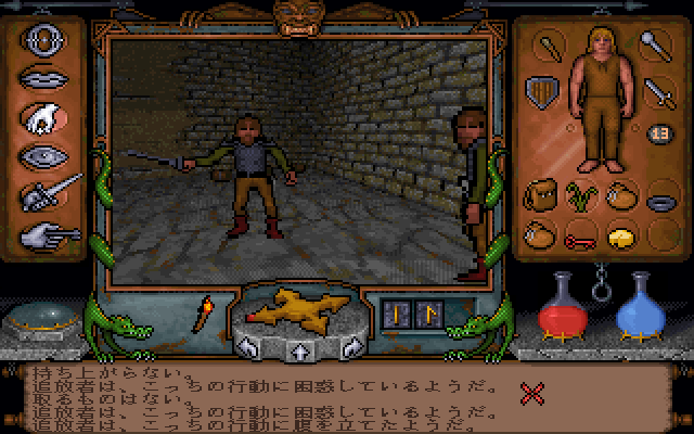 Ultima Underworld: The Stygian Abyss FM Towns Yo dudes, why the aggression? All I did is take your food... well that and attempting to kill you