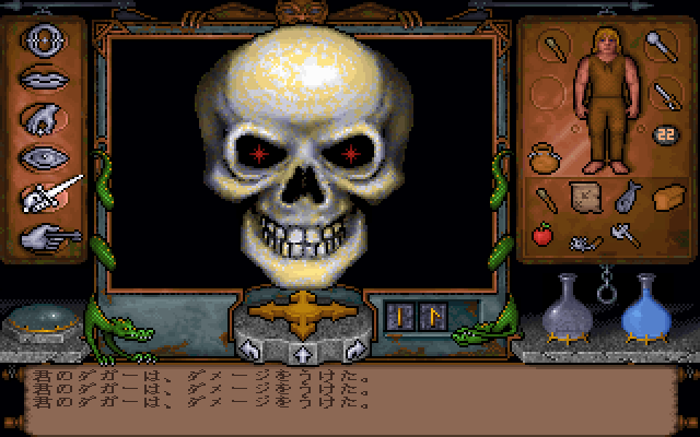 Ultima Underworld: The Stygian Abyss FM Towns Game Over